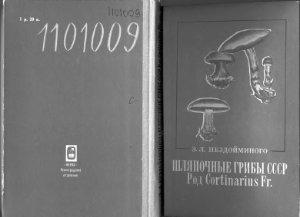 Нездойминого Э.Л. Шляпочные грибы СССР. Род Cortiniarius Fr
