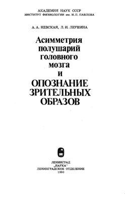 Невская А.А., Леушина Л.И. Асимметрия полушарий головного мозга и опознание зрительных образов