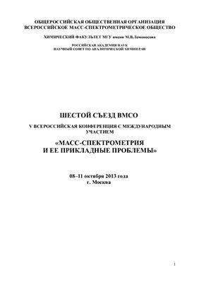 V Всероссийская конференция с международным участием. Масс-спектрометрия и ее прикладные проблемы. 08-11 октября 2013