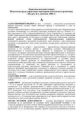 Душков Б.А. Энциклопедический словарь: Психология труда, управления, инженерная психология и эргономика