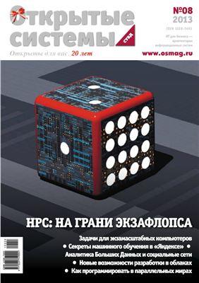 Открытые системы 2013 №08