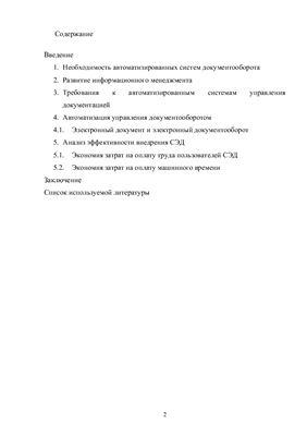 Документооборот в системе безбумажных технологий