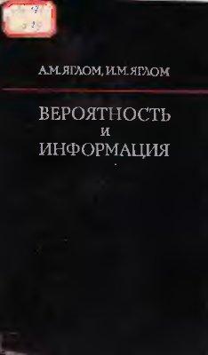 Яглом А.М, Яглом И.М. Вероятность и информация