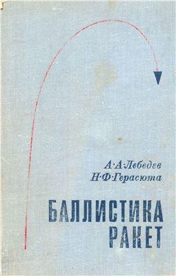 Лебедев А.А., Герасюта Н.Ф. Баллистика ракет