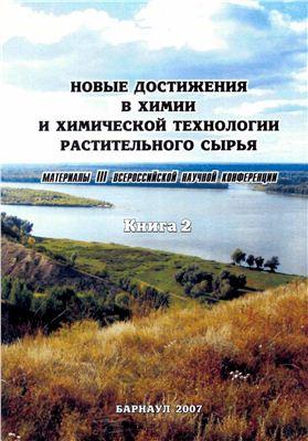 Новые достижения в химии и химической технологии растительного сырья. Книга II