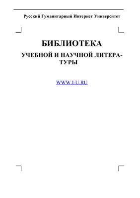 Шабанова М. Социология свободы: трансформирующееся общество