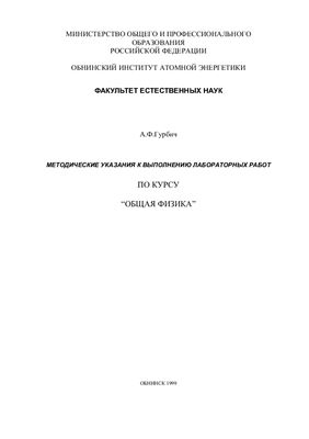Гурбич А.Ф. Методические указания к выполнению лабораторных работ по курсу Общая физика