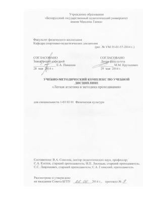 Соколов В.А. и др. (сост.) Легкая атлетика и методика преподавания