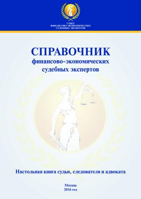 Савицкий А.А., Рогич А.В. Справочник финансово-экономических судебных экспертов