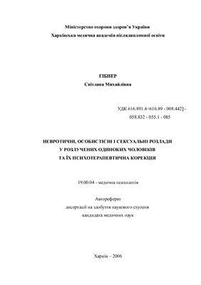 Гібнер С.М. Невротичні, особистісні й сексуальні розлади у розлучених самотніх чоловіків та їх психотерапевтична корекція
