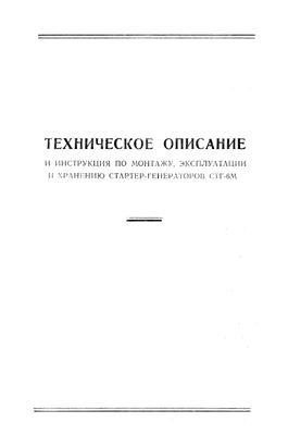Техническое описание и инструкция по эксплуатации стартер-генератора СТГ-6М