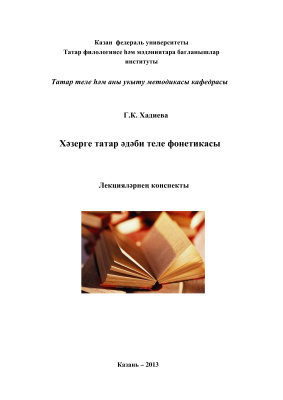 Хадиева Г.К. Хəзерге татар əдəби теле фонетикасы