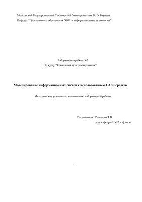 Романова Т.Н. (сост.) Моделирование информационных систем с использованием CASE средств
