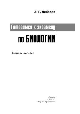 Лебедев А.Г. Готовимся к экзамену по биологии