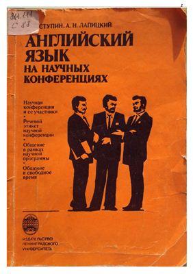 Ступин Л.П., Лапицкий А.Н. Английский язык на научных конференциях