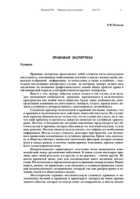 Матвеев Р.Ф. Правовая экспертиза