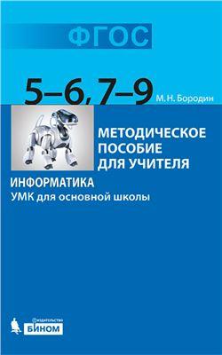 Бородин М.Н. (сост.) Информатика. УМК для основной школы. 5-6 классы. 7-9 классы
