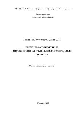 Тептин Г.М., Хуторова О.Г., Зинин Д.П. Введение в современные высокопроизводительные вычислительные системы
