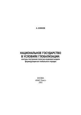 Блинов А. Национальное государство в условиях глобализации