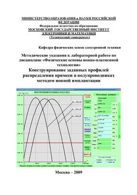 Григорьев Ф.И., Чернов А.А. Конструирование заданных профилей распределения примеси в полупроводниках методом ионной имплантации