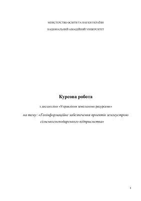 Курсовий проект - Геоінформаційне забезпечення проектів землеустрою сільськогосподарського підприємства