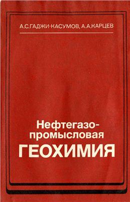 Гаджи-Касумов А.С., Карцев А.А. Нефтегазопромысловая геохимия