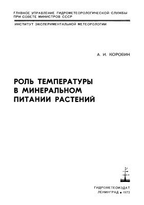 Коровин А.И. Роль температуры в минеральном питании растений