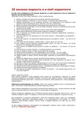 Новоселов М. 25 законов подлости в e-mail маркетинге