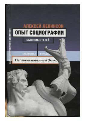 Левинсон А. Опыт социографии