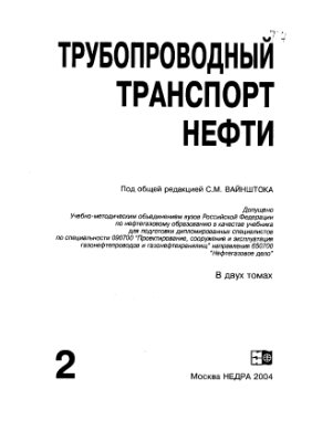 Вайншток С.М. (ред.) Трубопроводный транспорт нефти. Том 2