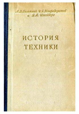 Белькинд Л.Д. История техники
