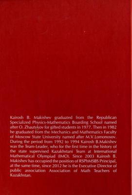 Makishev K. (ed.). International Zhautykov Olympiad in Mathematics, Physics and Computer Science