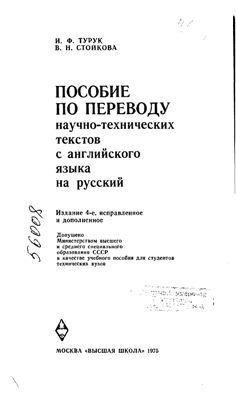 Турук И.Ф., Стойкова В.Н. Пособие по переводу научно-технических текстов с английского языка на русский