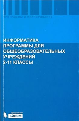Бородин М.Н. (сост.) Информатика. Программы для общеобразовательных учреждений. 2-11 классы