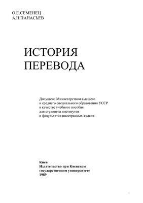 Семенец О.Е., Панасьев А.Н. История перевода. Перевод в Древнем мире и в Средневековье
