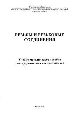 Бобрович В.А., Резьбы и резьбовые соединения