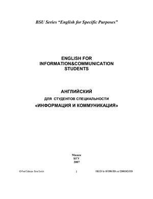Соловьев П., Савич Е. English for Information & Communication Students (Английский для студентов специальности Информация и коммуникация)