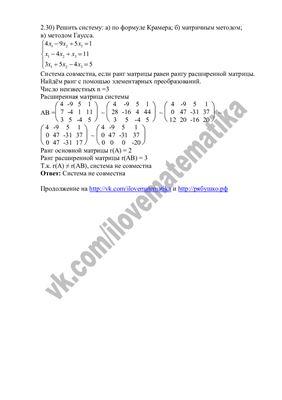 Решения ИДЗ Рябушко (ИДЗ 1.1 - ИДЗ 15.2, варианты 1 - 30)