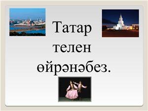 Презентация - Учим татарский язык по песням и стихам