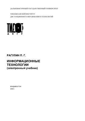 Рагулин П.Г. Информационные технологии