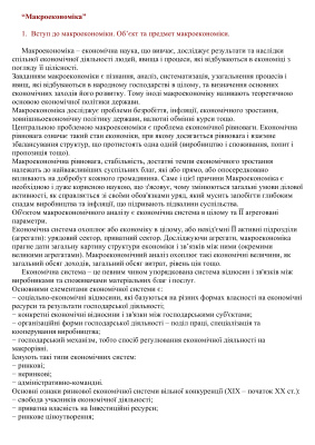 Шпаргалки на гос.экзамен по макроэкономике (укр.яз)
