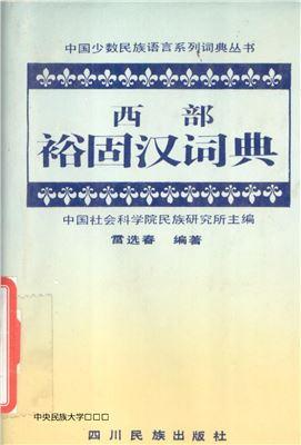 雷选春 西部裕固汉词典 Лэй Сюаньчунь. Западно-югурско-китайский словарь