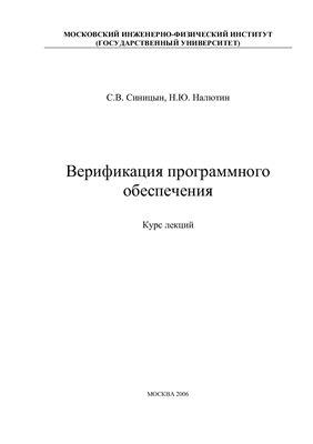 Синицын С.В., Налютин Н.Ю. Верификация программного обеспечения