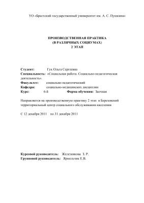 Отчёт по производственной практике 2 этап Берёзовский ТЦСОН Брестской области