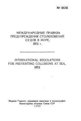 Международные правила предупреждения столкновений судов в море, 1972