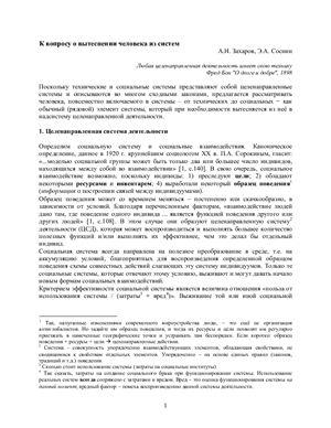 Захаров А.Н., Соснин Э.А. К вопросу о вытеснении человека из систем