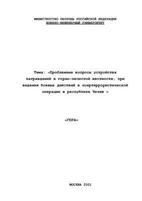 Лекция - Проблемные вопросы устройства заграждений в горно-лесистой местности, при ведения боевых действий в конртеррористической операции в республике Чечня