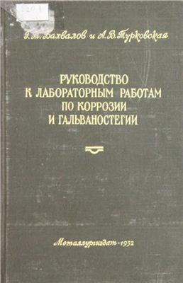 Бахвалов Г.Т., Турковская А.В. Руководство к лабораторным работам по коррозии и гальваностегии