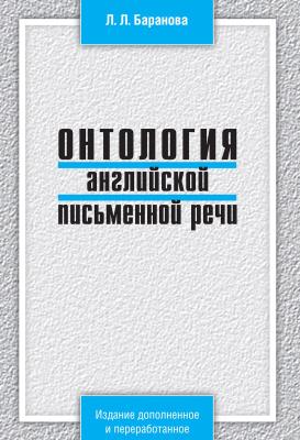 Баранова Л.Л. Онтология английской письменной речи. Орфоэпия и орфография современного английского языка