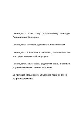 Белов А. По-настоящему персональный компьютер